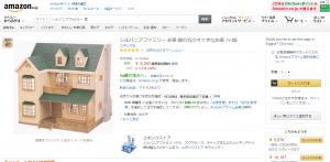 出典:Amazon.co.jp: シルバニアファミリーシリーズ